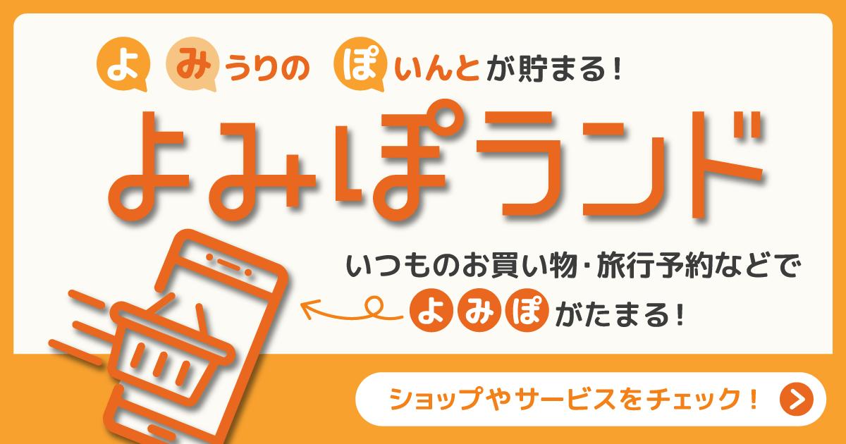 よみぽランド | 読売(よみうり)新聞のポイントがお得に貯まる ...